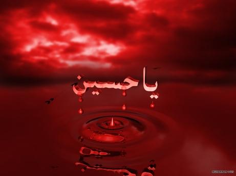 Ya Hussain-Schriftzug als Wallpaper